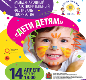 14 апреля 2016 года в Большом концертном зале Красноярской краевой филармонии состоится Международный благотворительный фестиваль творчества «Дети детям – 2016»