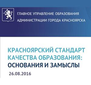 В Красноярске прошла августовская педагогическая конференция