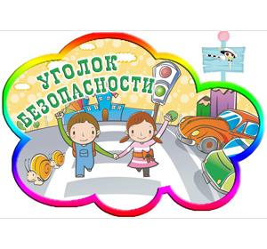 Городской конкурс информационных уголков по ПДД