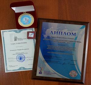 Красноярский центр творческого образования «Престиж» признан лучшим в стране