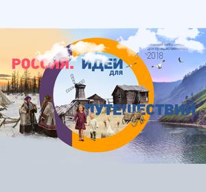Телеканал «Моя Планета» ищет «Идеи для путешествий» по России
