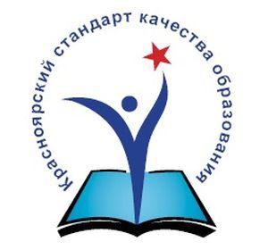 Красноярский стандарт качества образования