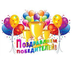 Поздравляем коллектив МАОУ ДО «Центр внешкольной работы»