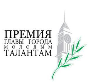 Премия главы города молодым талантам в номинации «За заслуги в области образования»