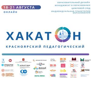 Красноярских педагогов приглашают принять участие  в онлайн-хакатоне