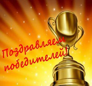 Поздравляем победителей и призеров регионального этапа конкурса школьных физкультурно-спортивных клубов
