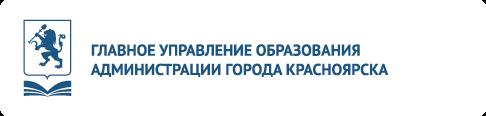 Главное управление образования администрации города Красноярска