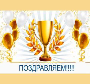 Поздравляем победителей Всероссийской заочной акции «Физическая культура и спорт – альтернатива пагубным привычкам»