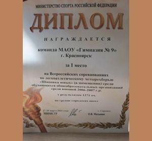 Поздравляем победителей Всероссийских соревнований по легкоатлетическому четырехборью «Шиповка юных»