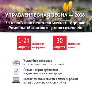 Руководители образовательных учреждений Красноярска приглашаются на Управленческую весну-2016