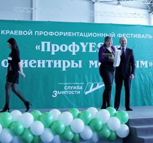 VII Краевой профориентационный фестиваль «ПрофYESиЯ: ориентиры молодым»
