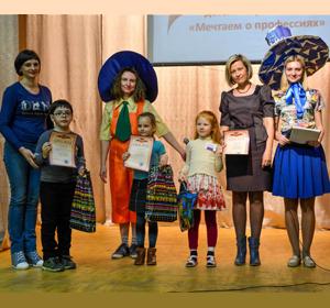 Детский фестиваль «Мечтаем о профессиях»