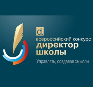 Директора красноярских школ признаны лучшими в стране