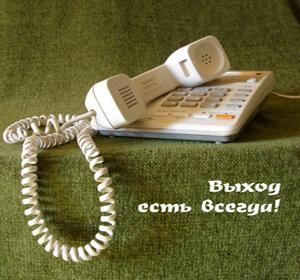 """""""Доверительный звонок"""""""