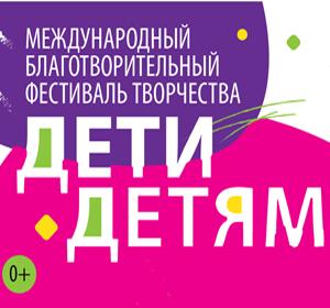Международный благотворительный фестиваль творчества «Дети детям – 2017»