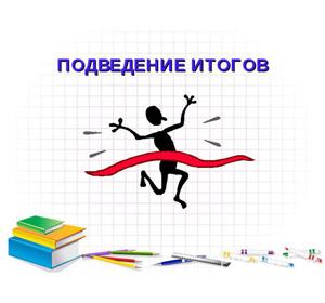 Победы в конкурсах международного и всероссийского уровней, открытие новых образовательных учреждений, развитие инклюзии, запуск тьюторской школы и коуч-лаборатории – в главном управлении образования подвели итоги уходящего года