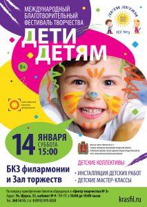 2017-01-14-deti_detyam-a1-dlya-interneta