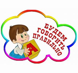Красноярским родителям советуют поторопиться записать детей в логопедические группы