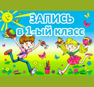 Красноярские школы готовятся к комплектованию первых классов