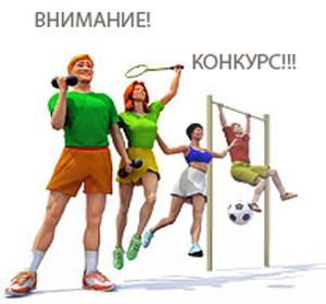 О муниципальном этапе открытого Всероссийского смотра-конкурса среди школьных физкультурно-спортивных клубов