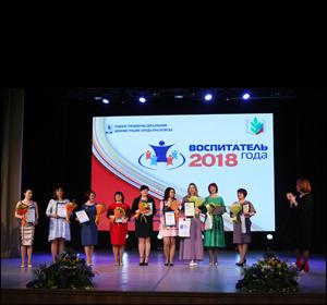 В Красноярске выбрали лучшего воспитателя