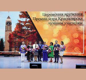 На вручении премии главы города педагоги танцевали, пели и читали стихи