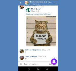 Красноярские школьники делают уроки в Инстаграме