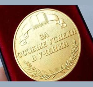 В Красноярске с золотой медалью окончили школу 597 выпускников