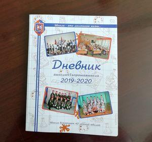 Красноярская школа запустила производство собственных дневников