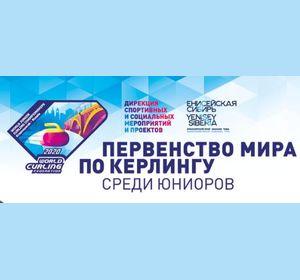 Фестиваль керлинга Енисейской Сибири