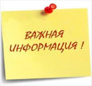 О деятельности образовательных организаций, направленной на предупреждение распространения коронавирусной инфекции на территории г. Красноярска