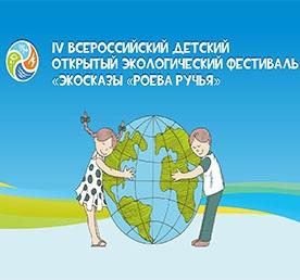 Подведены итоги IV Всероссийского детского открытого экологического фестиваля