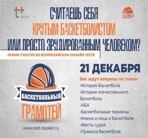 Первый Всероссийский онлайн-тест «Баскетбольный грамотей»